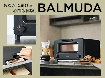 BALMUDA_mini.jpg