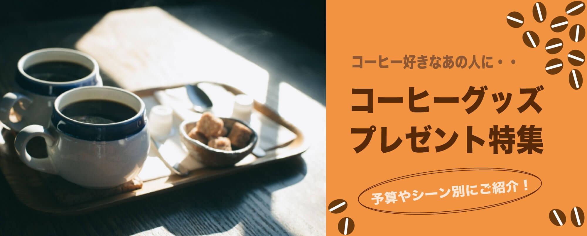 coffee-present-banner.jpg