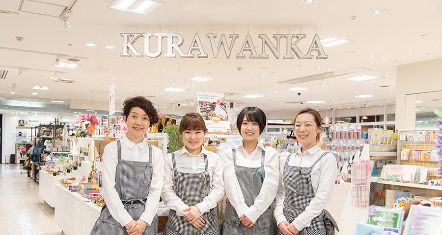 KURAWANKAスタッフ