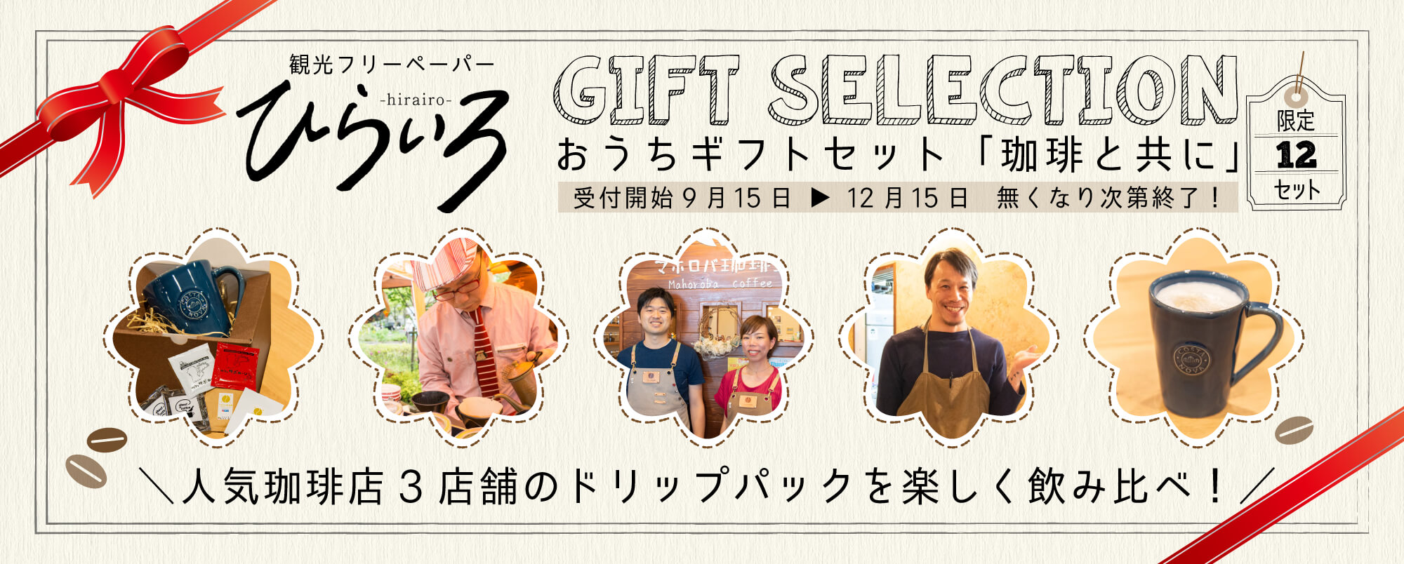hirairo_coffee_20910.jpg
