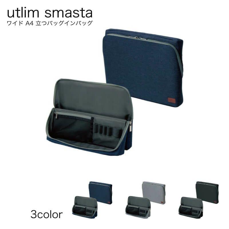 ユートリム スマ・スタ ワイドA4立つバッグインバッグ