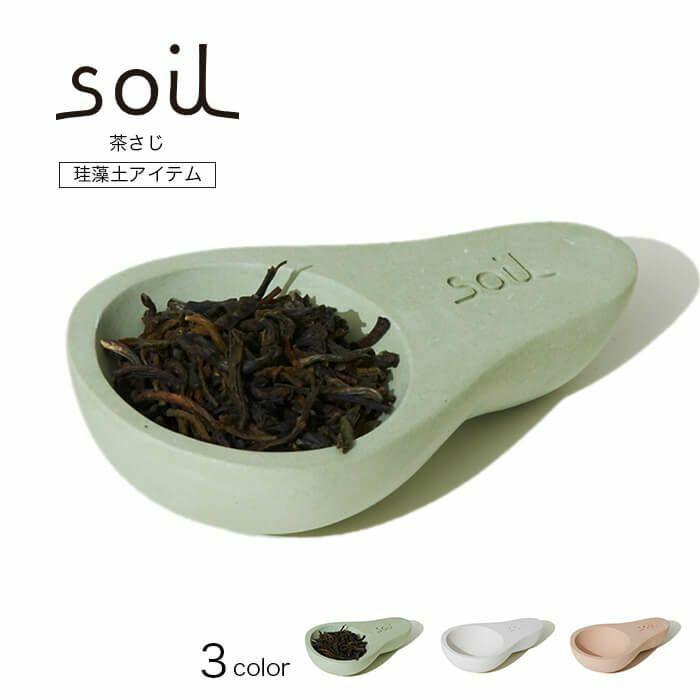 soilソイル茶さじ