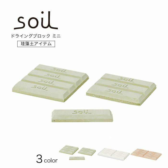 soil/ソイル ドライングブロック ミニ