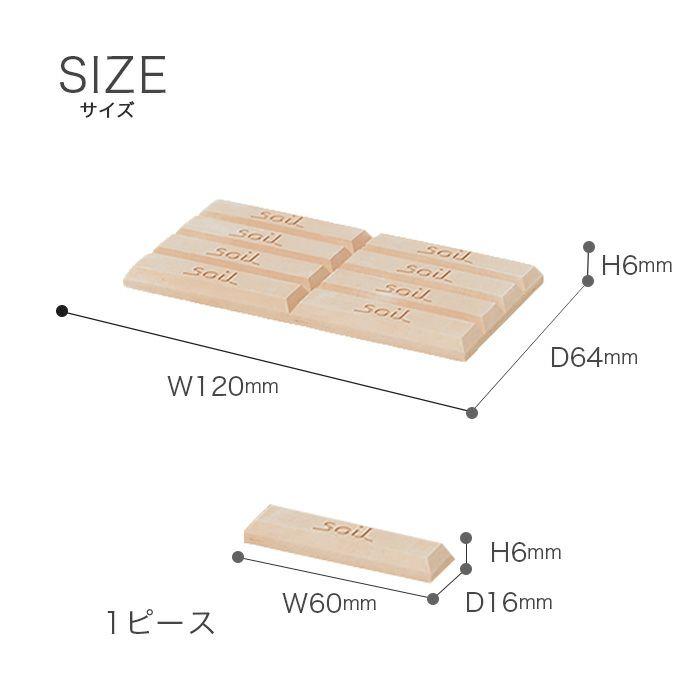 soil/ソイル ドライングブロック ミニ サイズ
