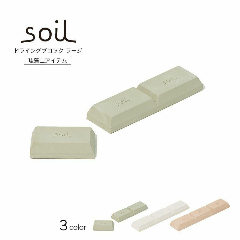 soil/ソイル ドライングブロック ラージ