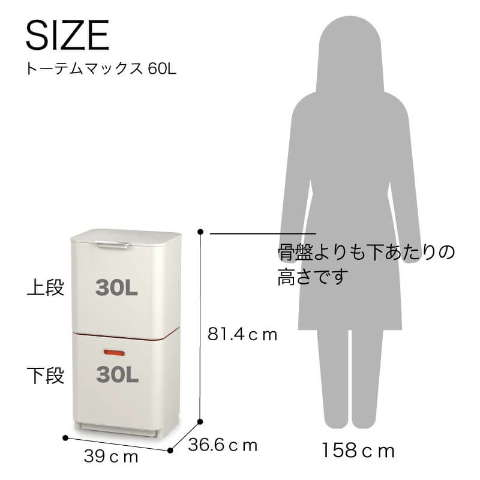 トーテムマックス 60L ゴミ箱 サイズ