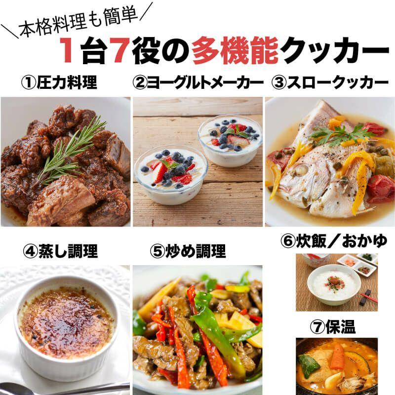 インスタントポット DUO MINI 1台7役