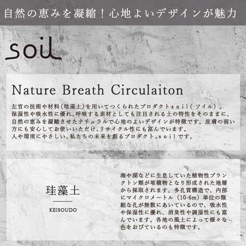 soil/ソイル ドライングサックラージ