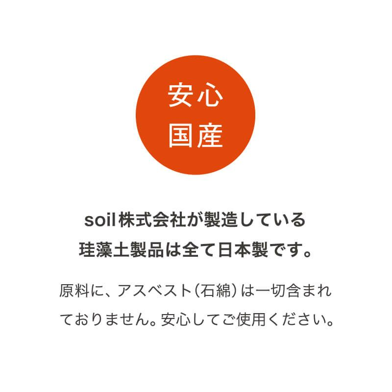 soil/ソイル ドライングサックラージ アスベスト(石綿)は含まれていません。安心の日本製